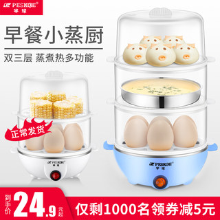 Hemispheric multifunctional egg boiler with automatic power-off small one person egg steamer small household egg steamer dormitory artifact