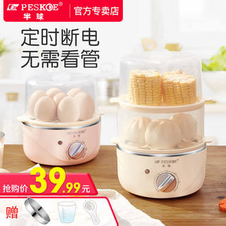 Hemisphere egg steamer automatic power-off household multifunctional timer egg machine artifact small 1-person egg cooker dormitory