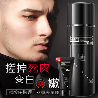 And wind and rain men's exfoliating gel dead skin gel Mousse cleaning facial pores facial blackhead matte cream