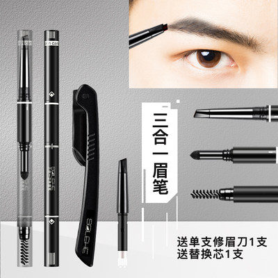 Eyebrow pencil waterproof, sweat-proof, non-marking, long-lasting eyebrow powder, natural one-word eyebrows for beginners, drawing eyebrows, female and male eyebrow trimming set