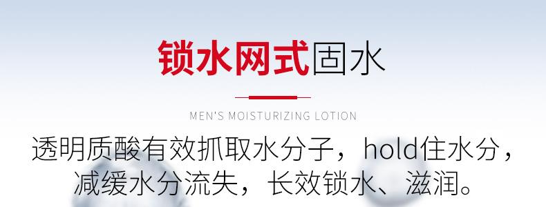 和风雨男士保湿乳液保湿面霜面霜抹脸霜脸部润肤露护肤品秋冬季详细照片