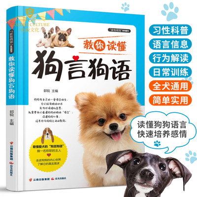 Dog training tutorial book raising dog book training dog, one is enough, teach you to read the dog words Dogs Family pet Nutrition care Daquan books dog dog feeding feeding pet dog behavior correction daily training