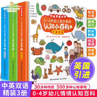 Comprehensive Situational Cognition Encyclopedia for Children of 0-4 Years Old, Chinese-English Bilingual Edition, a full set of 3 volumes. Baby Enlightenment Cognitive Picture Book