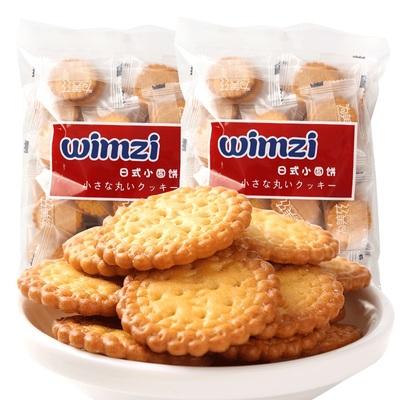 【4件】网红饼干日式奶乳味小圆饼