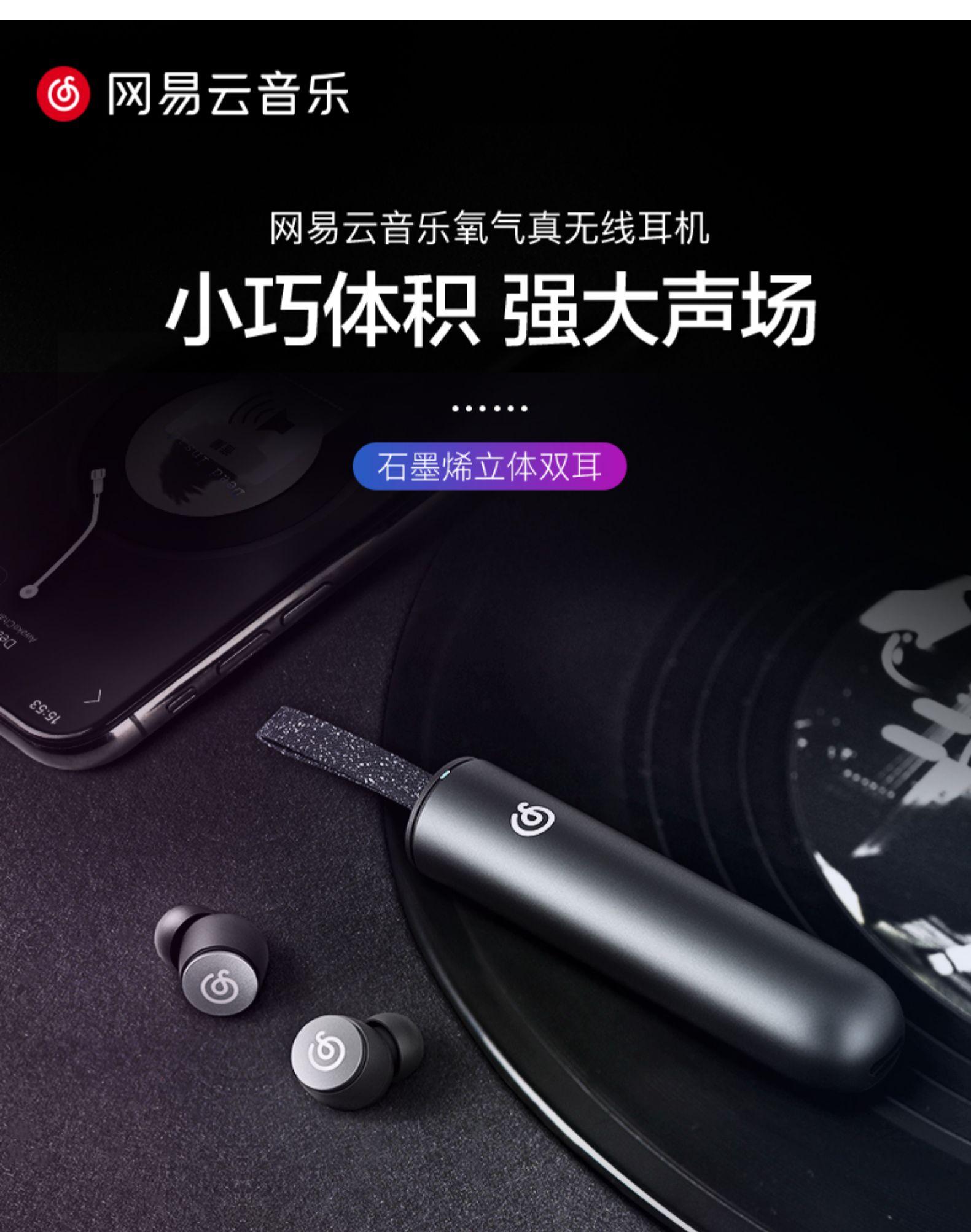 日本G-Mark大奖 NETEASE 网易云音乐 ME002TWS 真无线耳机 天猫优惠券折后¥189包邮(¥229-40)2色可选