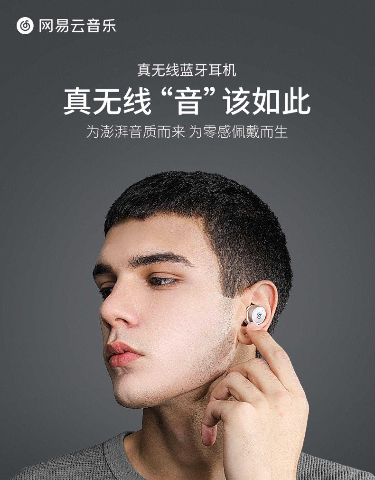 30天免费用:IPX5级防水,网易云音乐真无线耳机159元 第2张