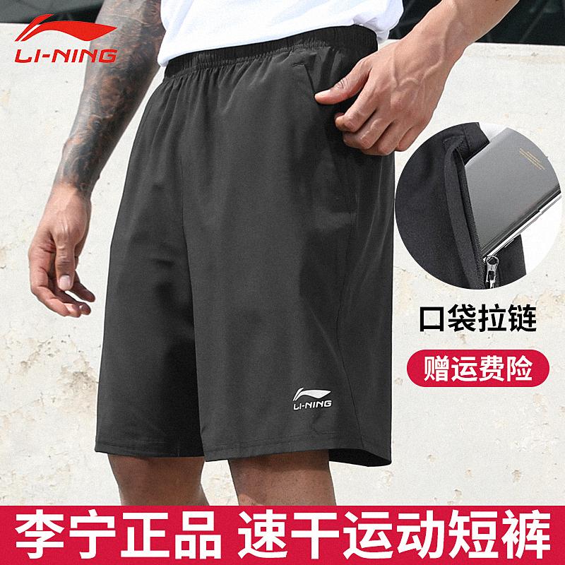 Quần short thể thao Li Ning nam mùa hè mới tập thể dục lỏng lẻo chạy nhanh quần khô năm điểm thường xuyên quần short mỏng thoáng khí - Quần thể thao