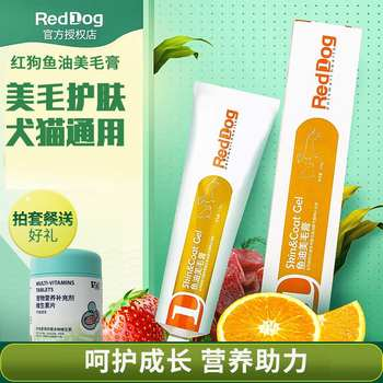 RedDog Red Dog Fish Oil Beauty Hair Cream 120g Teddy Golden Retriever Pet Dog Cat Skin Care Beauty Hair Nutrition Cream Health