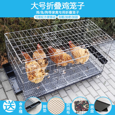Chicken Cage Home Big Extreme Extraction Chicken Cage Chicken Duck Relief Dog Cage Caggery Gena Rabbit Cage Chicken Cage Automatic Turet