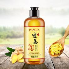 【抖音爆款】生姜洗发水300ml