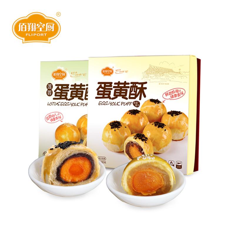 佰翔空厨蛋黄酥手工豆沙莲蓉新鲜糕点厦门特产休闲美食办公室零食