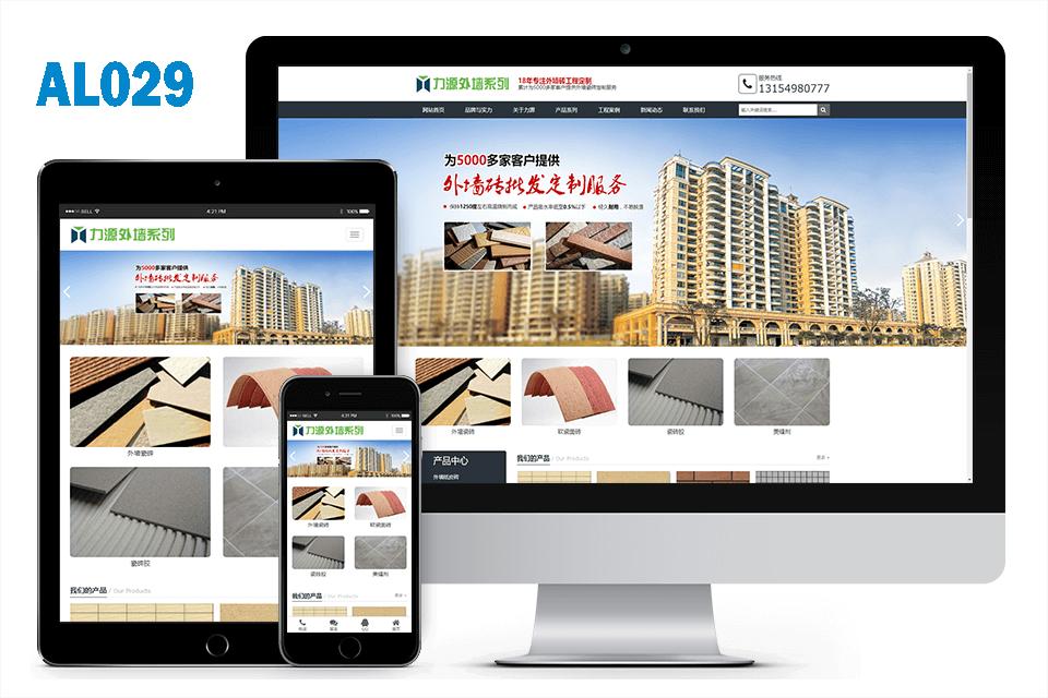 四川力源建材响应式MIP网站建设案例 精选案例