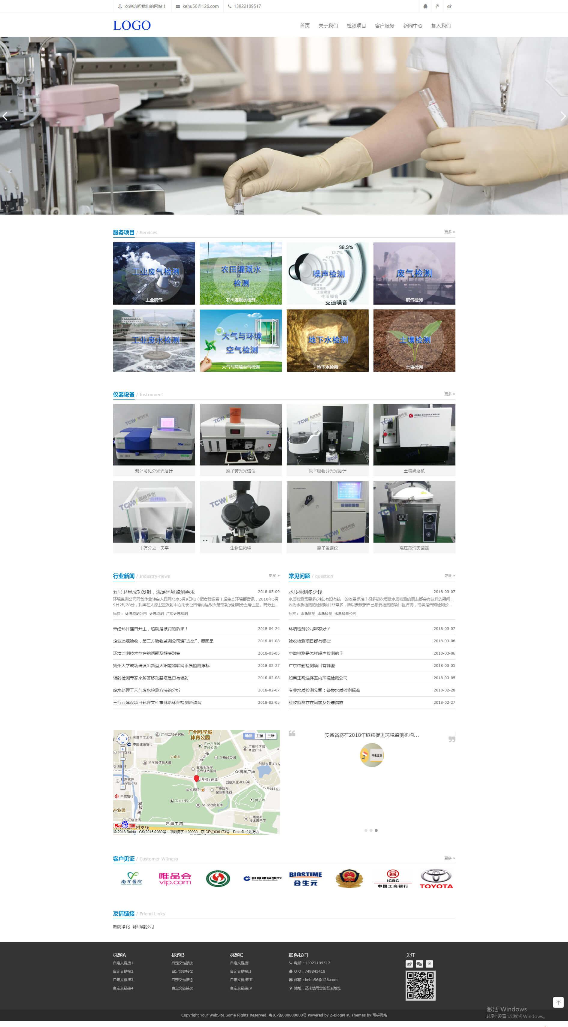 Zblog响应式企业mip网站模板KH007截图
