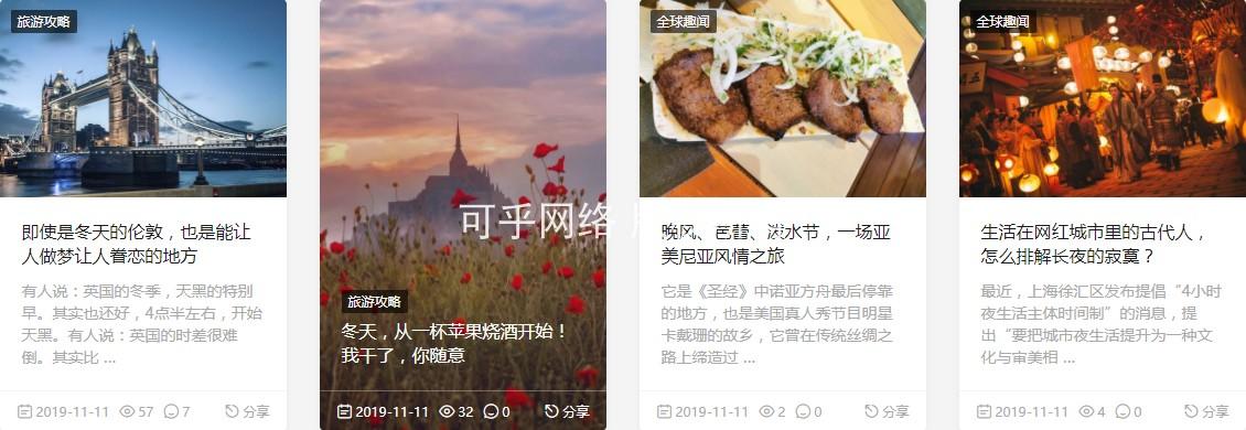 Z-blog首款游记攻略图片杂志类型个人博客模板 网站模板 第3张