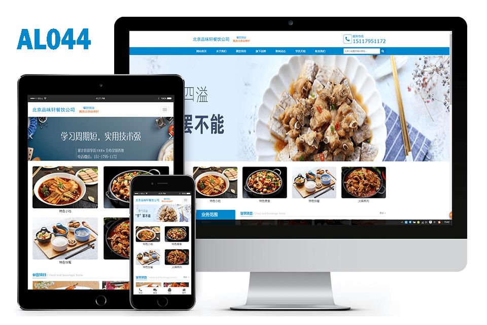 小吃餐饮培训学校响应式百度MIP网站建设案例
