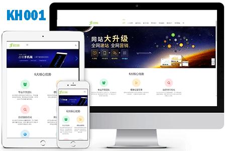 曲靖企业响应式网站建设公司 企业建站 第3张