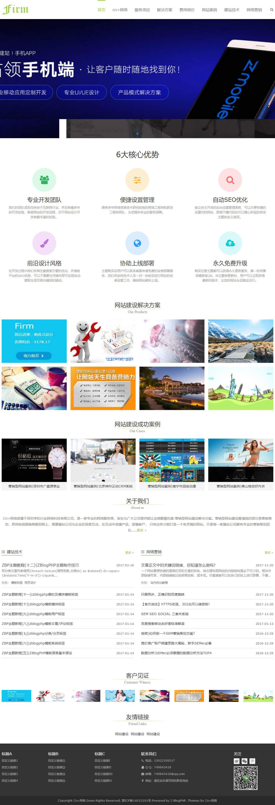 Zblog响应式企业网站模板KH001截图