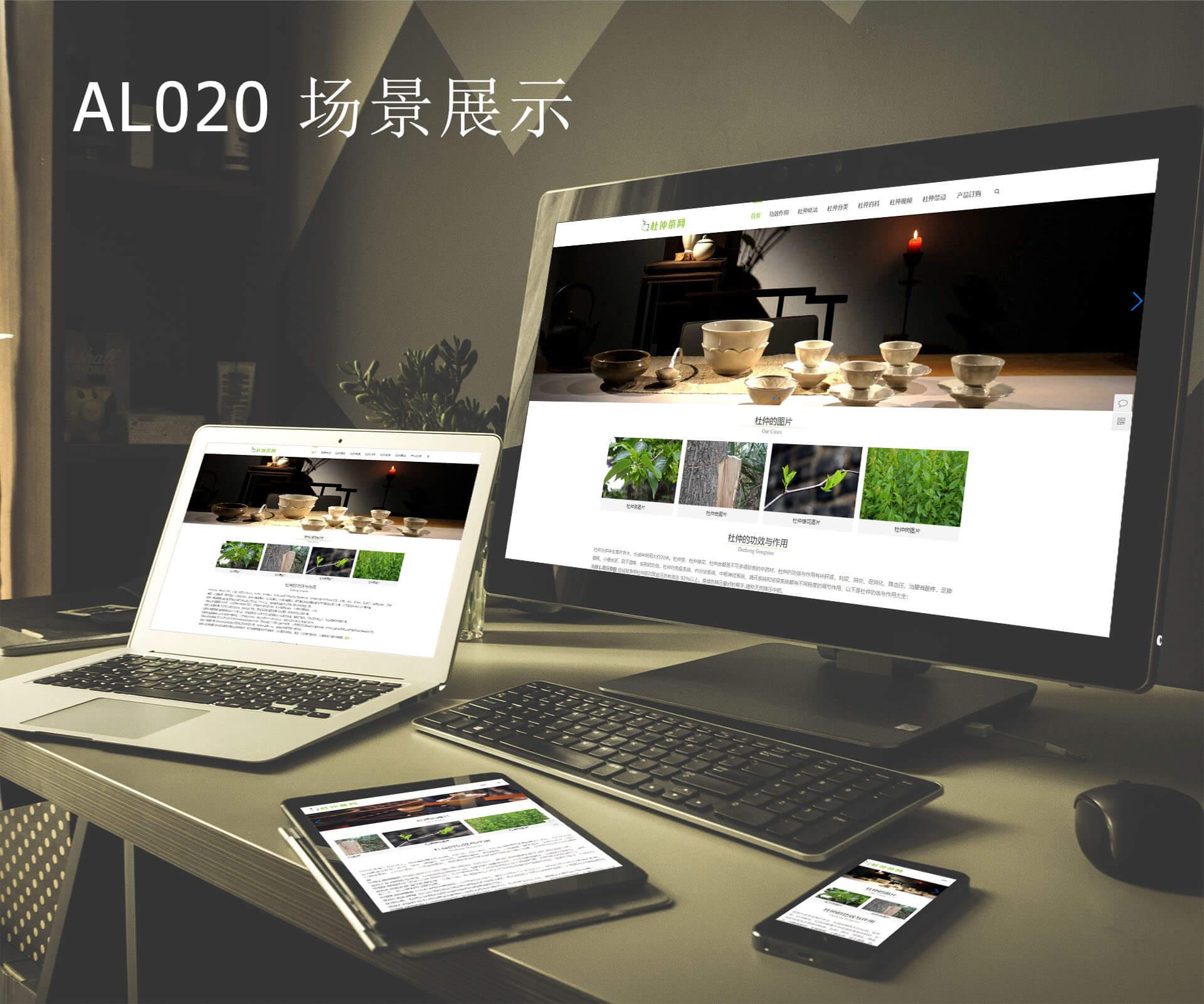 杜仲茶网响应式网站案例 精选案例