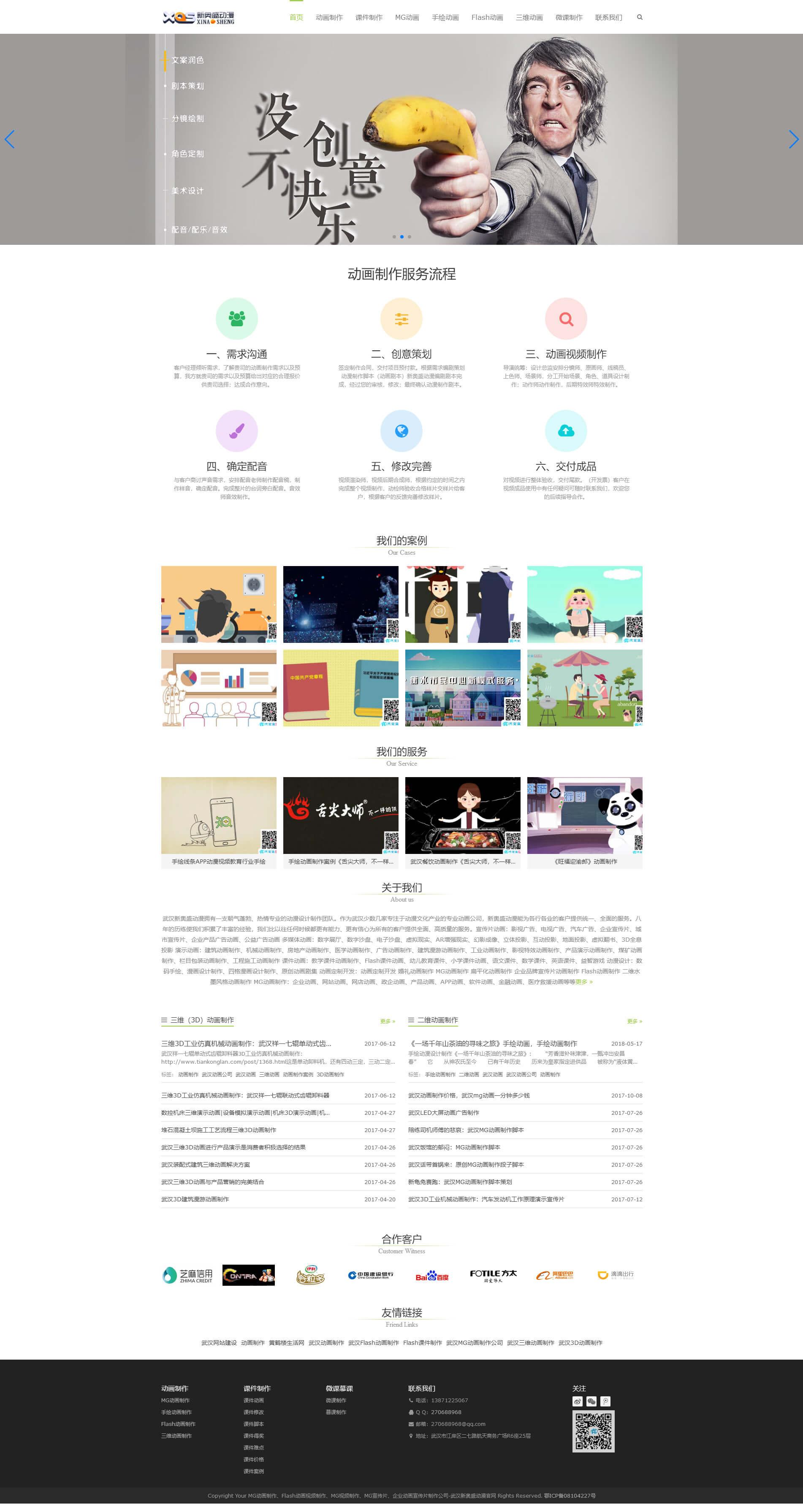 新奥盛动漫响应式网站建设案例截图