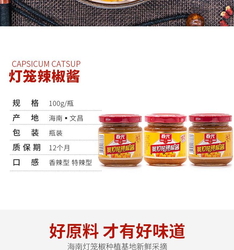 【春光】黄灯笼辣椒酱100g*3瓶