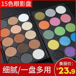 15-color magic eyeshadow palette color earth color pearlescent matte easy to color and not smudge combo makeup palette for beginners