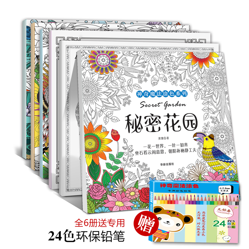 All 6 Copies Of My Secret Garden Coloring Book Genuine Books For Adults Decompression