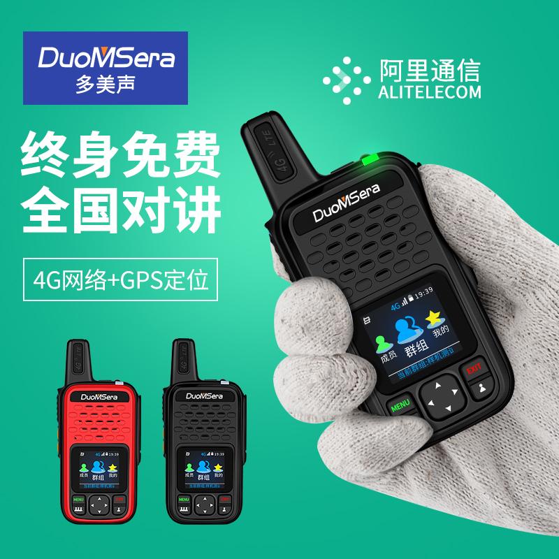 4G全国对讲机公网手持插卡户外机民用5000公里天翼无线v全国手机
