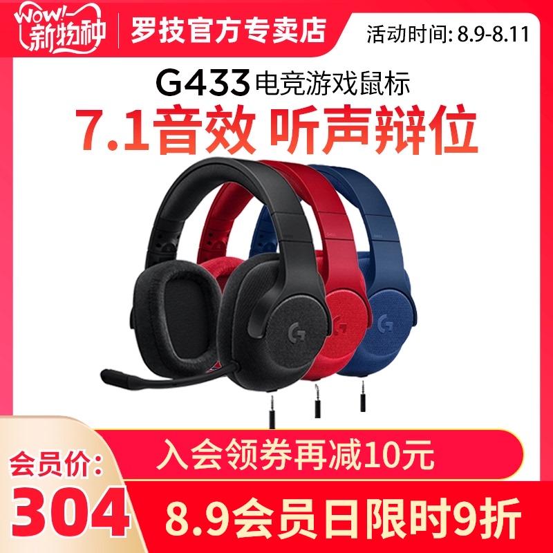 【现货急速发货】罗技G433 有线游戏耳机7.1环绕声道头戴式耳机可拆卸麦克风 耳麦电脑台式吃鸡CF听声辩