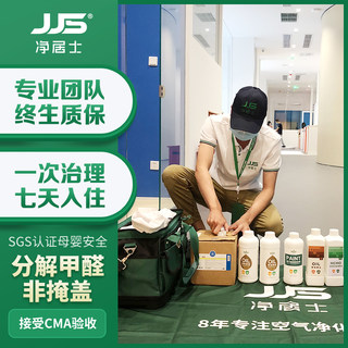 Chengdu home removal of formaldehyde, indoor air purification, formaldehyde treatment service, office furniture decoration, odor removal and formaldehyde removal