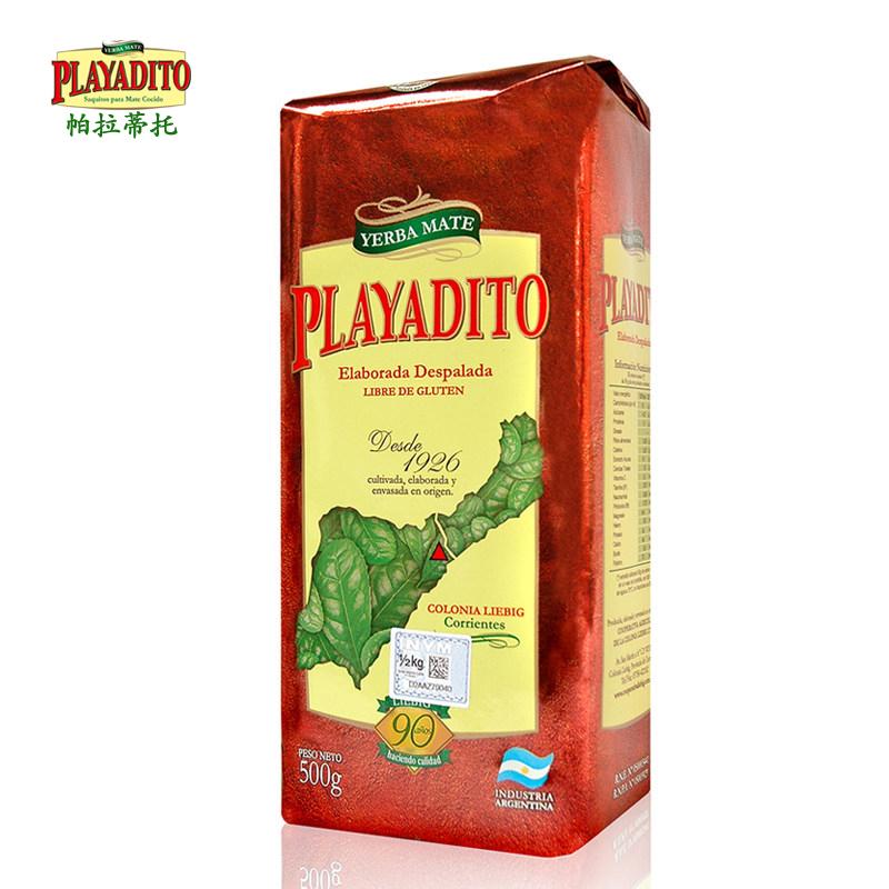 买2赠杯】帕拉蒂托马黛茶阿根廷原装进口马黛茶专用杯茶500g包邮