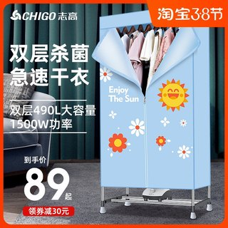 Zhigao dryer home speed dry clothes, small-scale wind dryer clothing coat cabinet, dry machine dryer