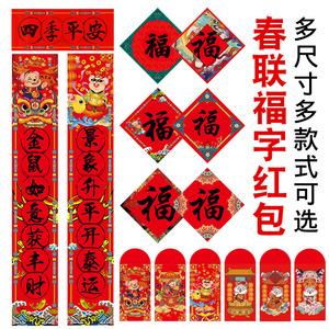 春节过年对联2020红包礼盒装饰新年年画福字喜庆门贴乔迁春联定制