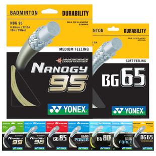 YONEX yonex бадминтон линия бить линия подлинный кабель yy наступление тип устойчивость к борьбе BG80P/BG95/BG65