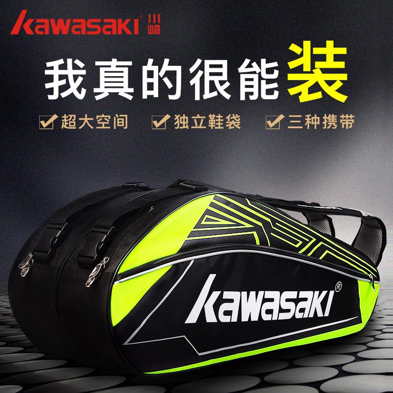 Подлинный kawasaki бадминтон пакет двойной одноместный плеча пакет 6 палочки только модельа теннис пакет оборудование обувной сын волна