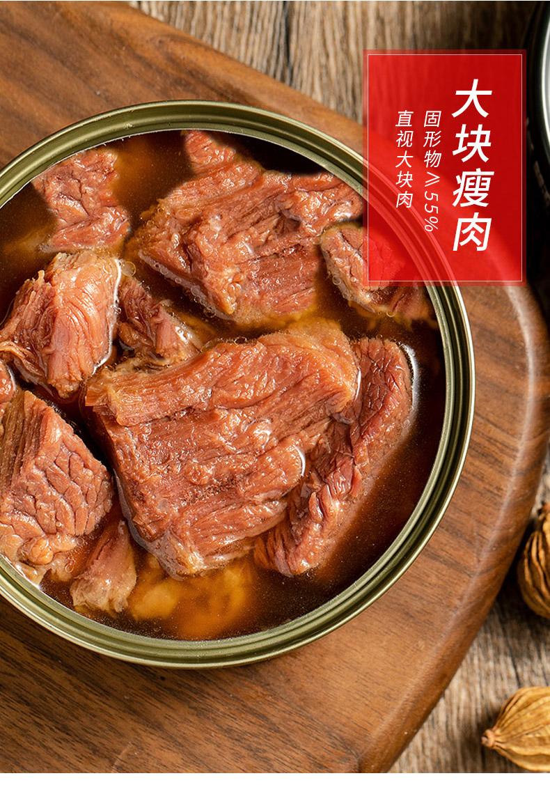 军转民产品 北戴河 红烧牛肉罐头 178g*2罐 图3