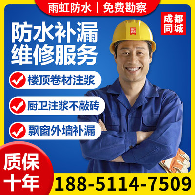 Waterproof repairing Chengdu house leaking repair exterior wall bay window roof waterproof bathroom sun room construction service