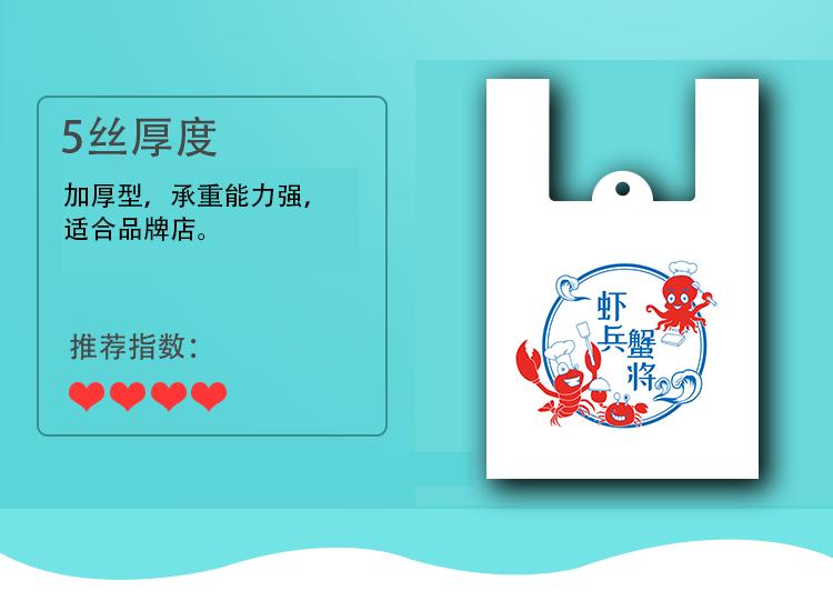 外送打包袋超市购物袋一次性食品包装背心袋塑料袋子定製订做详细照片