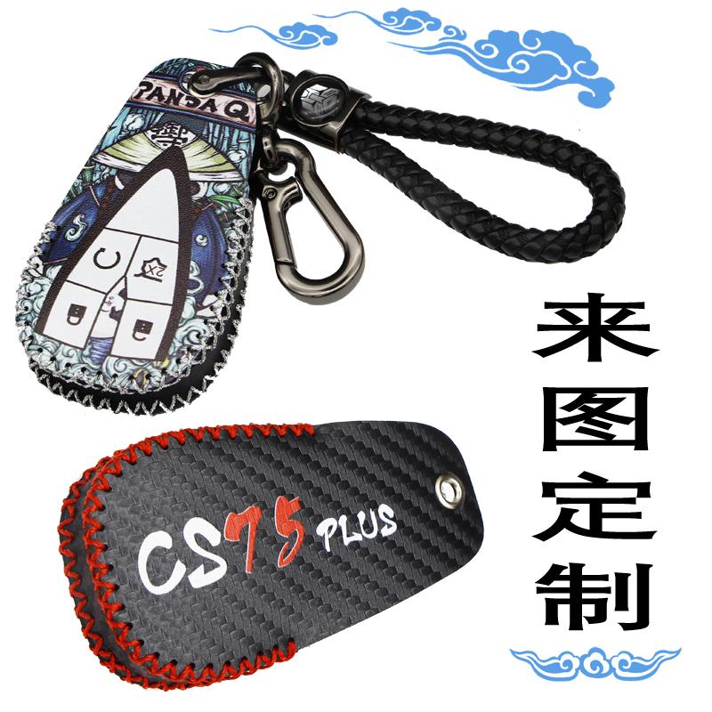 19款长安cs75plus钥匙包钥匙扣CS35PLUS真皮版v钥匙蓝鲸改装保护套