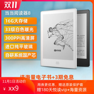 Dangdang reader 8 thin e-book reader electronic ink screen electronic paper book reading tablet novel pdf reader moonlight white reader portable student