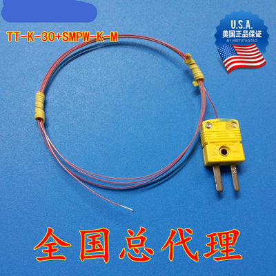 Free shipping American Omi thermocouple wire type K PTFE temperature measurement line TT-K-30-SLE + small yellow plug spot