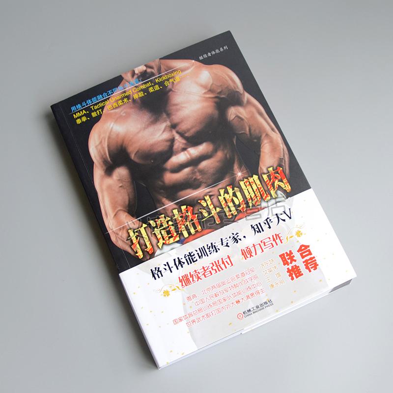 Строить боевые мышцы приемами рукопашного боя книга мышц тренировка фитнес силовая тренировка книги спорт Санда боевые искусства бокс Учебное пособие практикующим мышечной книг АБС печ книги книги