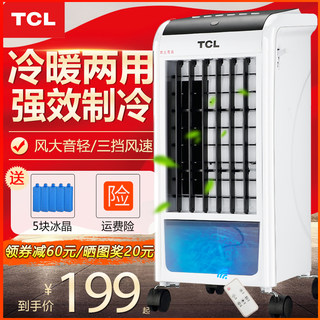 TCL air conditioning fan cold and warm dual-use cold air fan home air conditioner refrigerator mobile small air conditioning water air conditioner