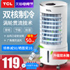 TCL air conditioning fan cooling fan humidification single cooler home dormitory mobile cold air water cooling small air conditioner