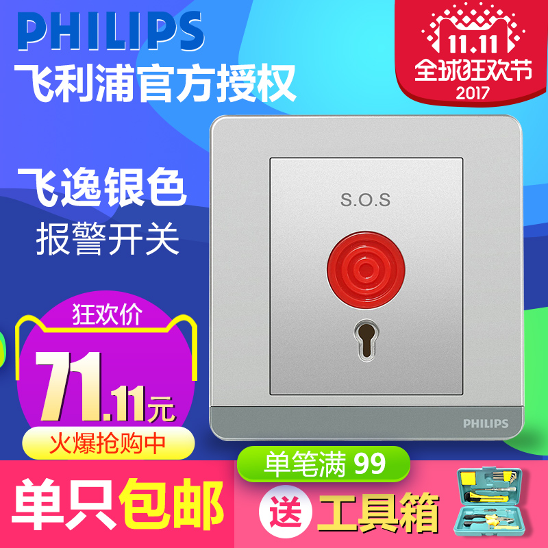 Philips Switch Socket Panel FEI Yat Series Silver Alarm 86 Type Wall