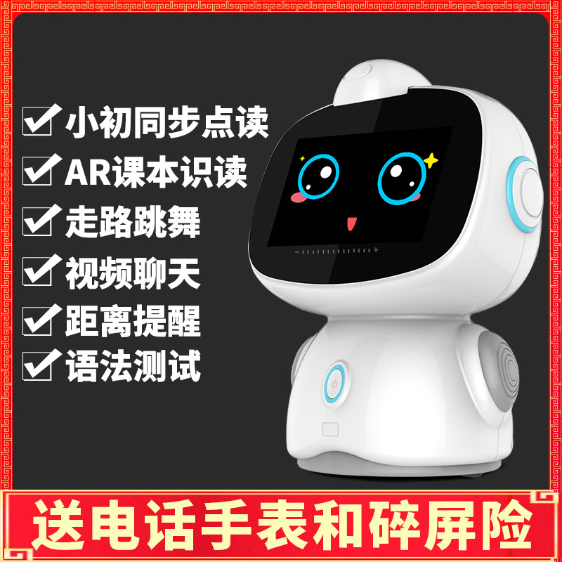 儿童早教机智能机器人玩具智能对话可连wifi 0-3-6周岁宝宝学习机