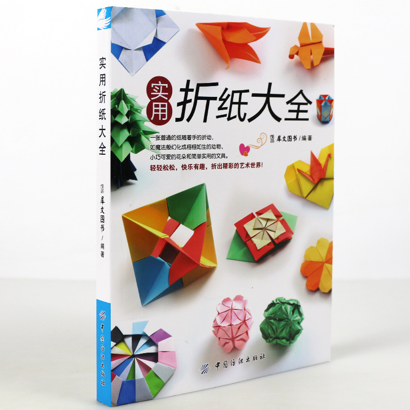 Practical origami daquan polygonal storage box romantic paper flower practical origami daquan polygonal storage box romantic paper flower three dimensional flower ball all kinds of practical small things hand made origami mightylinksfo