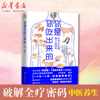 You are the one you eat. It 's too sick to eat. I 'm so sick. Special guest Xia Meng, chief physician of the clinical nutrition department of Beijing Anzhen Hospital, 10 years 100,000 + clinical case summary.