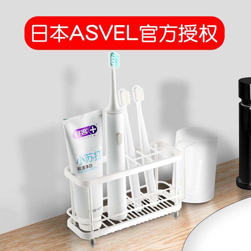 日本ASVEL牙刷置物架免打孔卫生间牙刷架刷牙杯漱口杯架洗漱架
