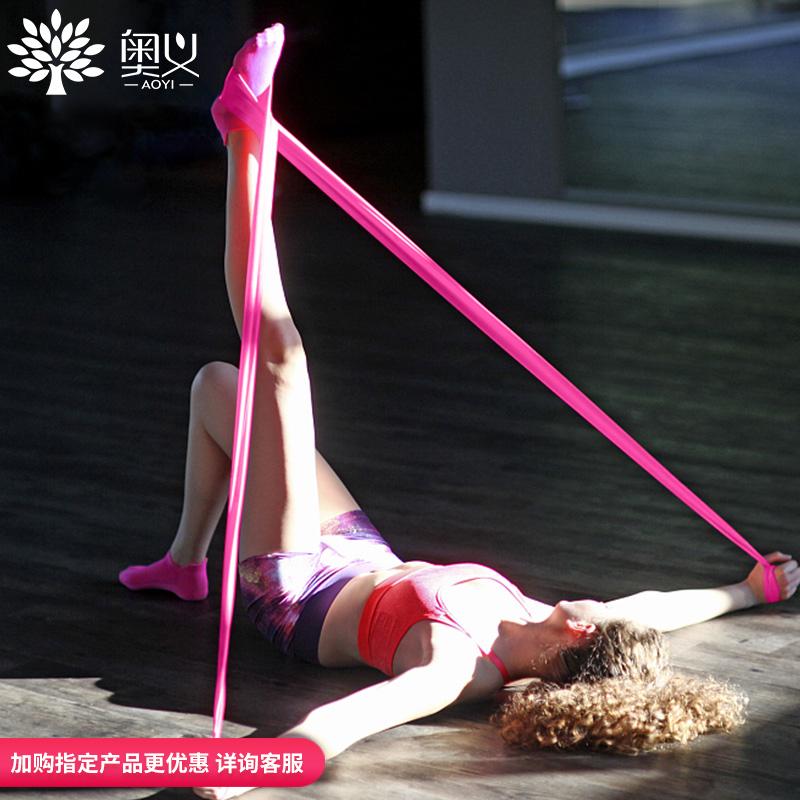 奥义瑜伽弹力带健身女塑形拉力带男士力量训练拉伸运动带阻力带绳