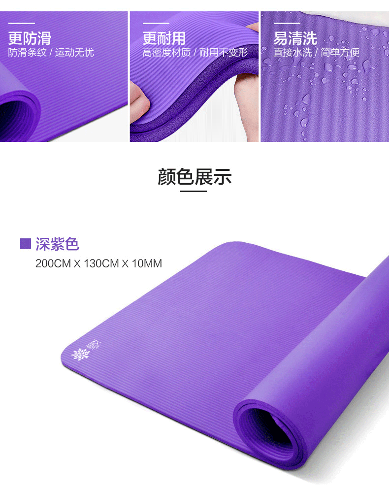 Mystery Double Yoga Mat Lengthened Widened Thick Non Slip